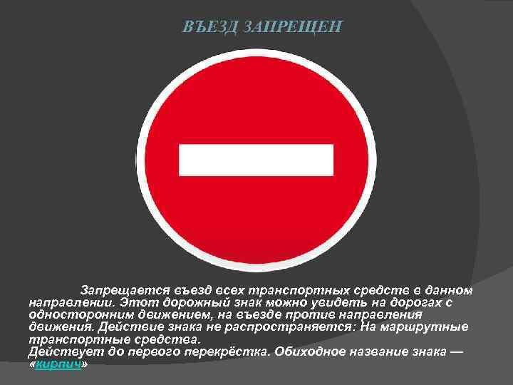 комбинации со знаком въезд запрещен