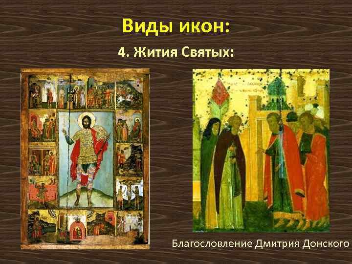 Виды икон: 4. Жития Святых: Благословление Дмитрия Донского