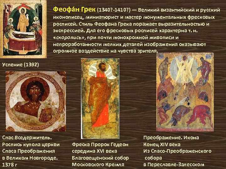 Феофа н Грек (1340? -1410? ) — Великий византийский и русский иконописец, миниатюрист и