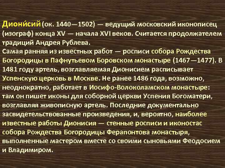 Диони сий (ок. 1440— 1502) — ведущий московский иконописец (изограф) конца XV — начала
