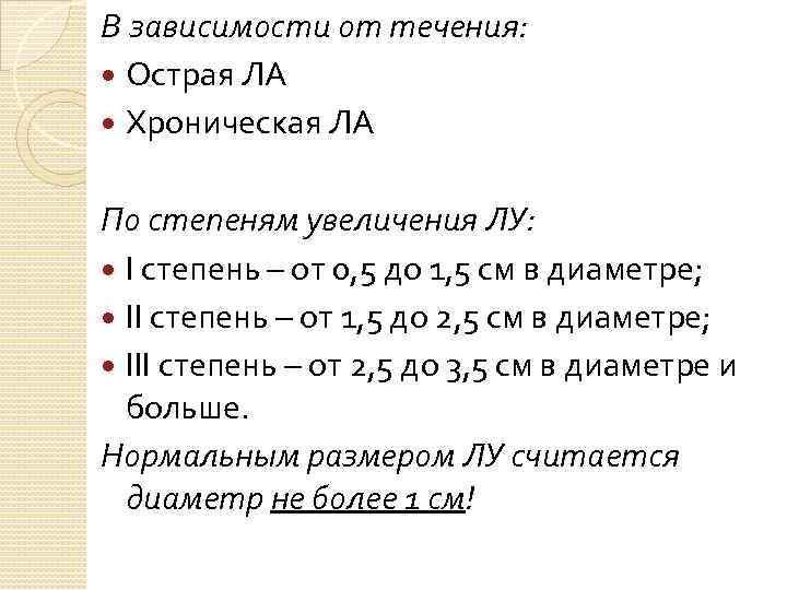 В зависимости от течения: Острая ЛА Хроническая ЛА По степеням увеличения ЛУ: I степень