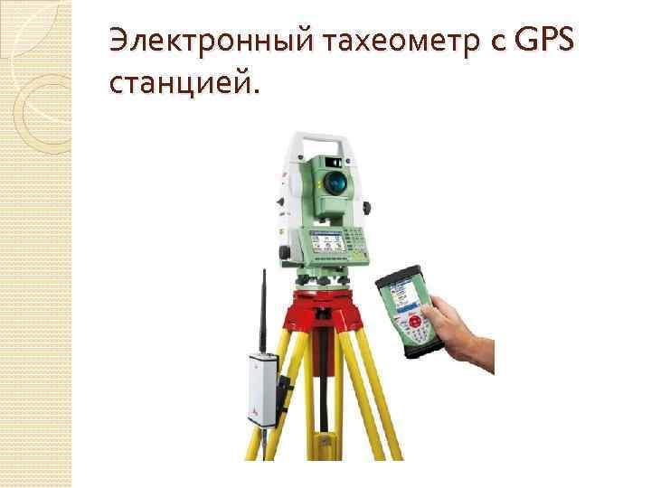 Электронный тахеометр c GPS станцией.