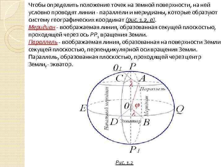 Чтобы определить положение точек на земной поверхности, на ней условно проводят линии - параллели