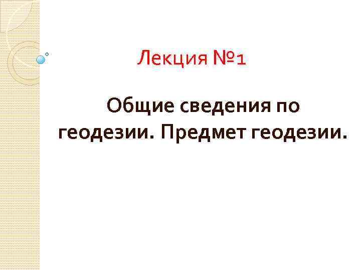 Лекция № 1 Общие сведения по геодезии. Предмет геодезии.