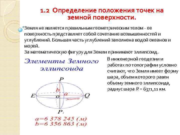 1. 2 Определение положения точек на земной поверхности. Земля не является правильным геометрическим телом