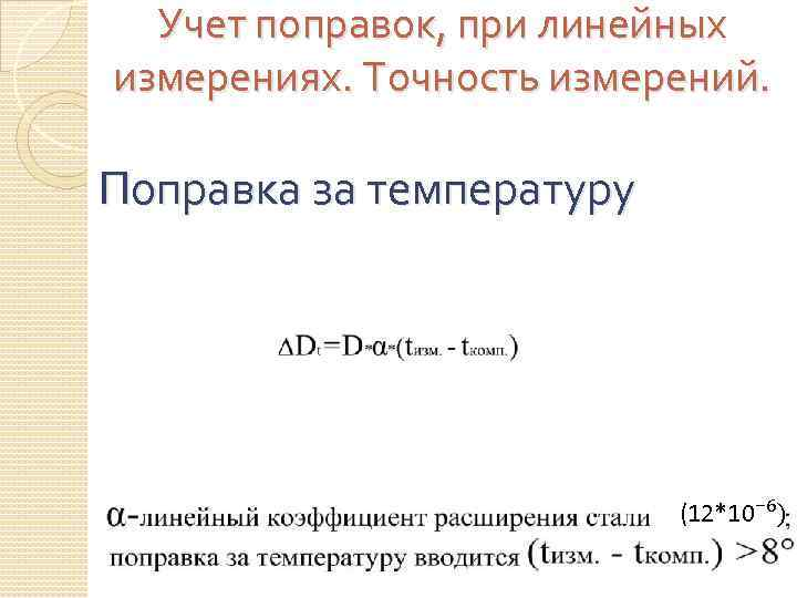 Учет поправок, при линейных измерениях. Точность измерений. Поправка за температуру (12*10⁻⁶)