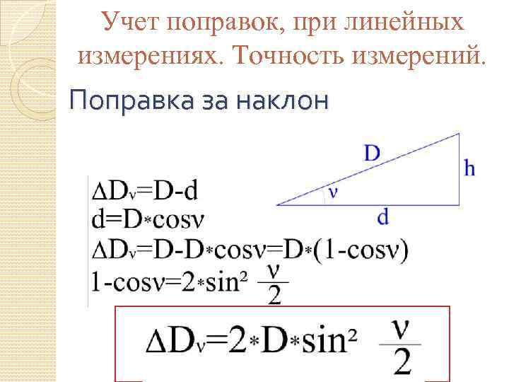 Учет поправок, при линейных измерениях. Точность измерений. Поправка за наклон