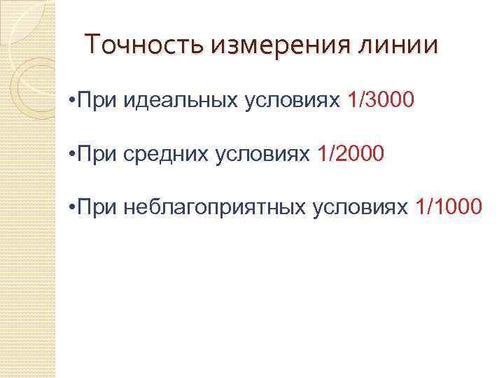 Точность измерения линии • При идеальных условиях 1/3000 • При средних условиях 1/2000 •