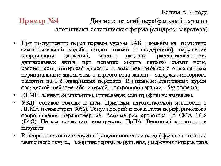 Вадим А. 4 года Пример № 4 Диагноз: детский церебральный паралич атонически-астатическая форма (синдром