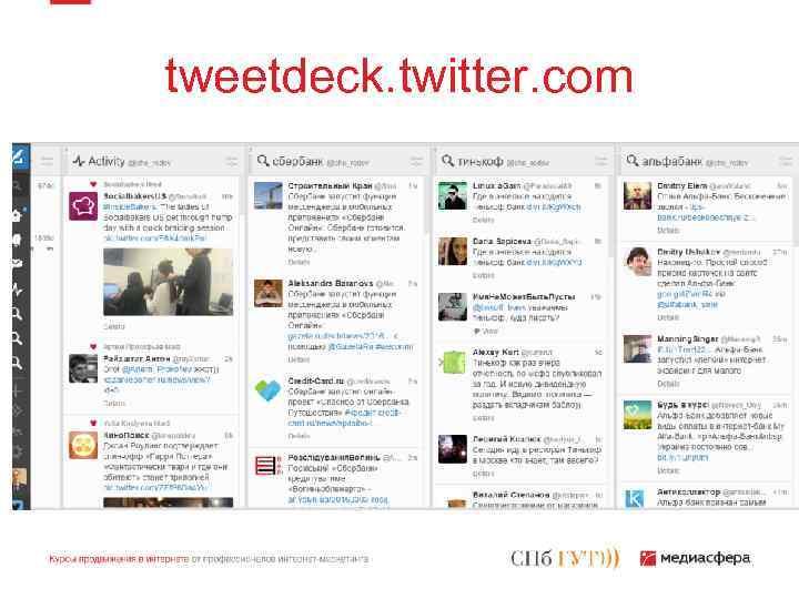 tweetdeck. twitter. com