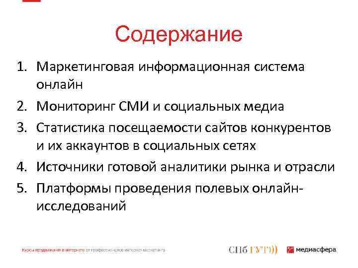 Содержание 1. Маркетинговая информационная система онлайн 2. Мониторинг СМИ и социальных медиа 3. Статистика