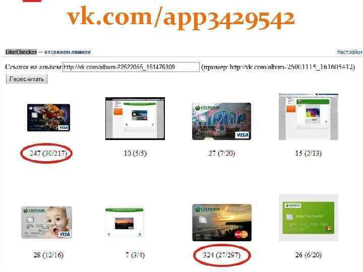 vk. com/app 3429542