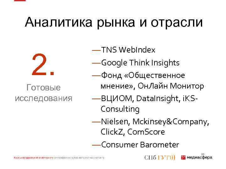 Аналитика рынка и отрасли 2. Готовые исследования —TNS Web. Index —Google Think Insights —Фонд