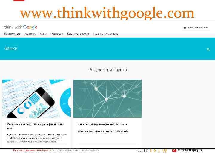 www. thinkwithgoogle. com