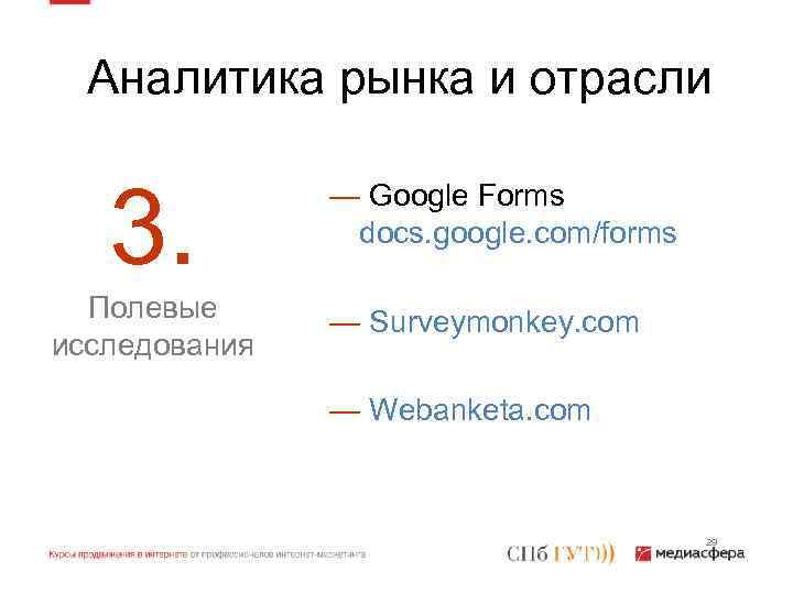 Аналитика рынка и отрасли 3. Полевые исследования — Google Forms docs. google. com/forms —