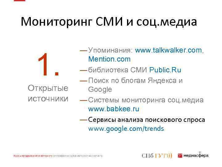 Мониторинг СМИ и соц. медиа 1. Открытые источники — Упоминания: www. talkwalker. com, Mention.