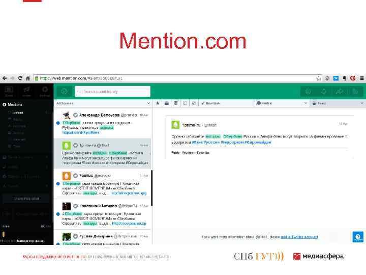 Mention. com