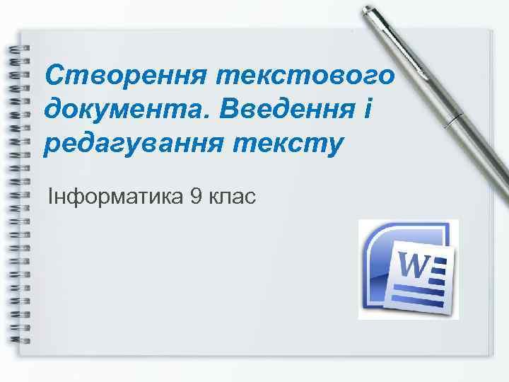 Створення текстового документа. Введення і редагування тексту Інформатика 9 клас