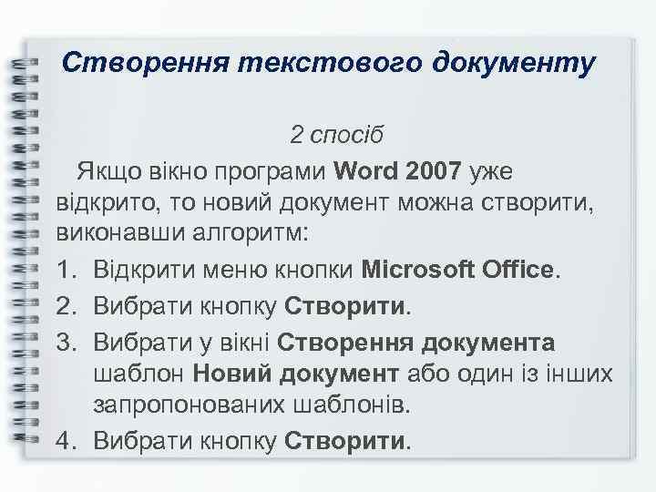 Створення текстового документу 2 спосіб Якщо вікно програми Word 2007 уже відкрито, то новий