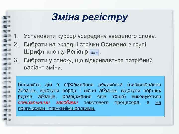 Зміна регістру 1. Установити курсор усередину введеного слова. 2. Вибрати на вкладці стрічки Основне