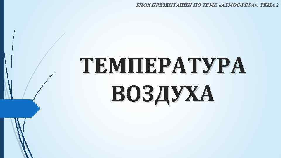 БЛОК ПРЕЗЕНТАЦИЙ ПО ТЕМЕ «АТМОСФЕРА» . ТЕМА 2 ТЕМПЕРАТУРА ВОЗДУХА