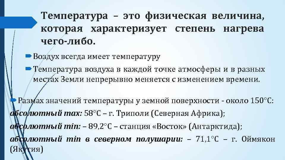Температура – это физическая величина, которая характеризует степень нагрева чего-либо. Воздух всегда имеет температуру