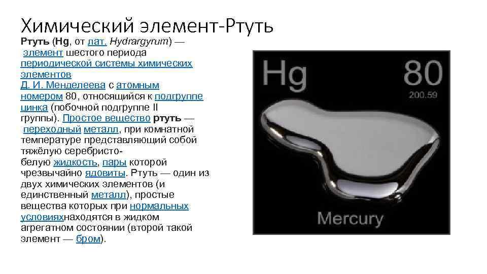 Химический элемент-Ртуть (Hg, от лат. Hydrargyrum) — элемент шестого периода периодической системы химических элементов