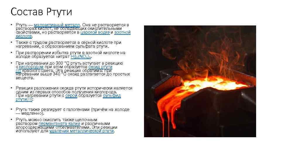 Состав Ртути • Ртуть — малоактивный металл. Она не растворяется в растворах кислот, не