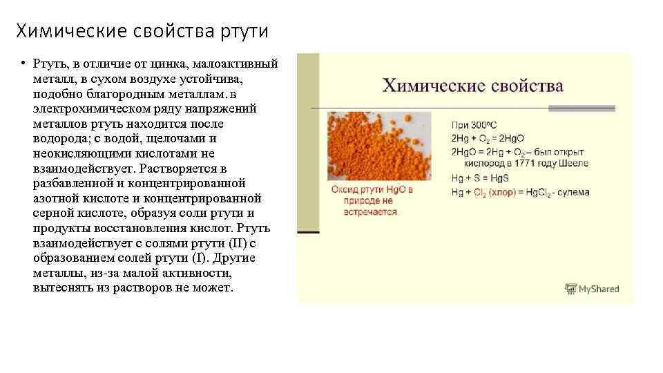 Химические свойства ртути • Ртуть, в отличие от цинка, малоактивный металл, в сухом воздухе