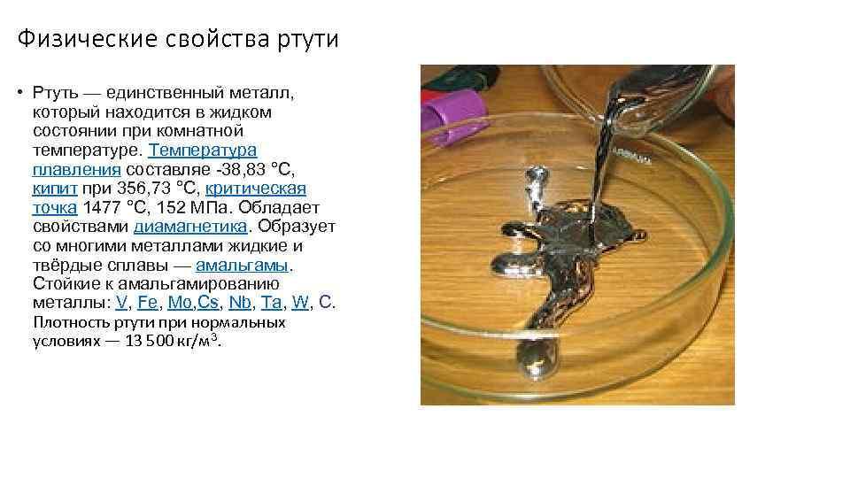 Физические свойства ртути • Ртуть — единственный металл, который находится в жидком состоянии при