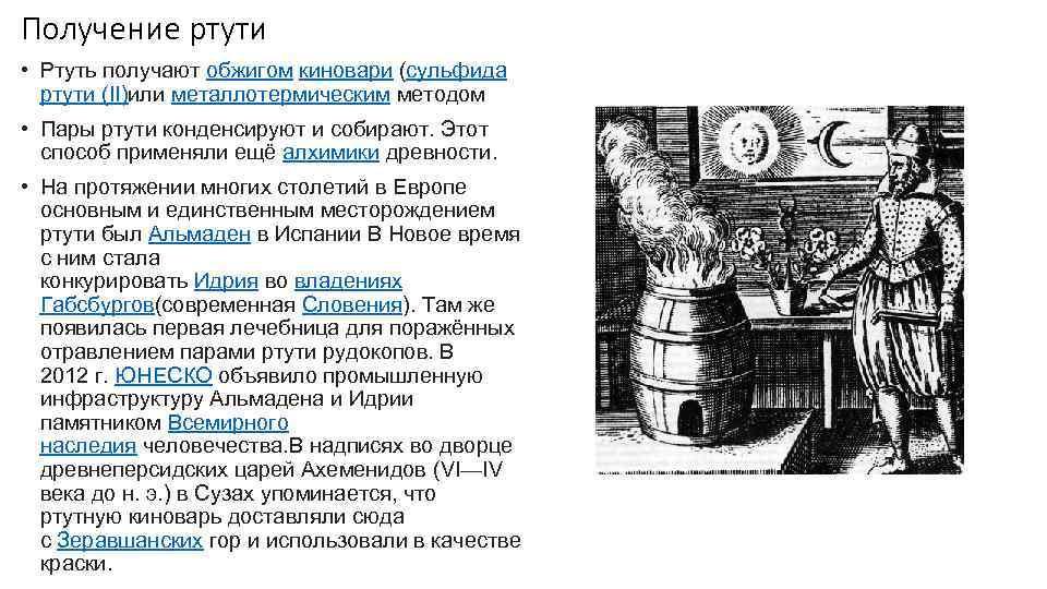 Получение ртути • Ртуть получают обжигом киновари (сульфида ртути (II)или металлотермическим методом • Пары