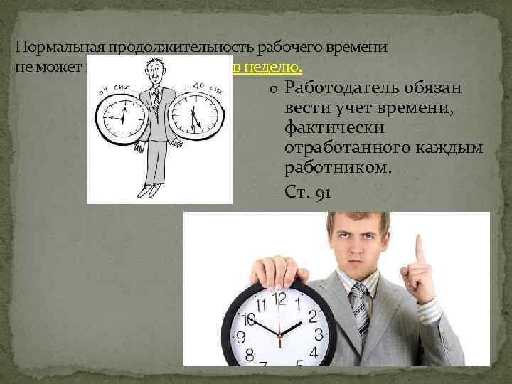 Семья и работа: трудовые права беременных женщин. - 7я.ру