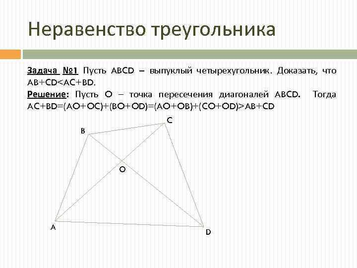 Задачи на неравенство треугольников решение задач примеры решения задач маркетинг