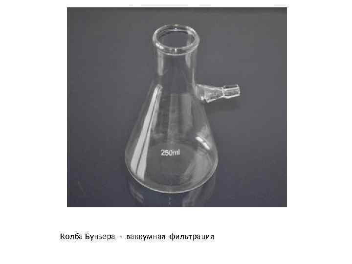Колба Бунзера ваккумная фильтрация