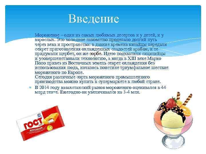 Введение Мороженое – один из самых любимых десертов и у детей, и у взрослых.