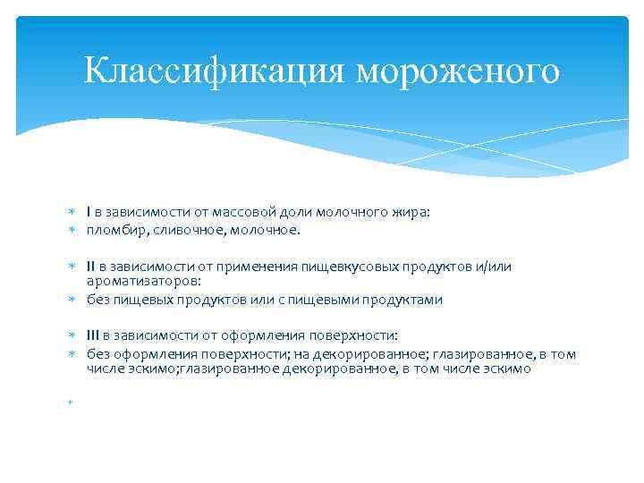 Классификация мороженого I в зависимости от массовой доли молочного жира: пломбир, сливочное, молочное. II