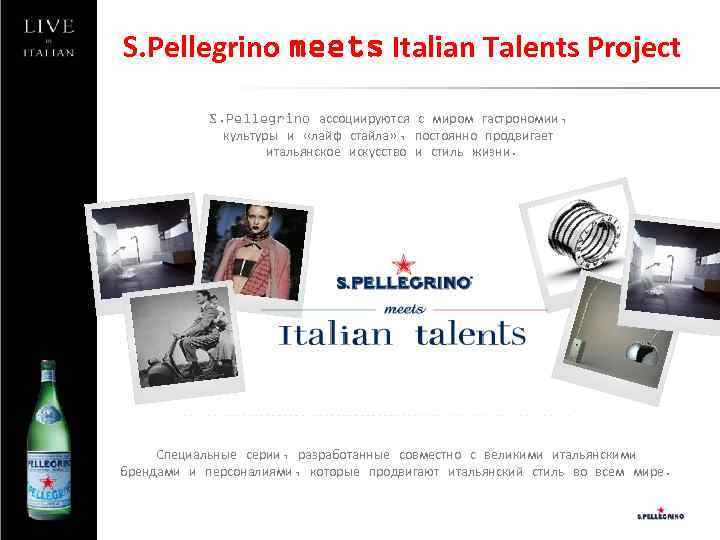 S. Pellegrino meets Italian Talents Project S. Pellegrino ассоциируются с миром гастрономии, культуры и