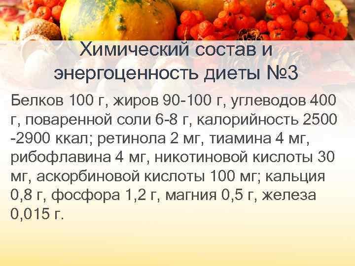 Лечебные Диеты Состав. Медицинские диеты №1-№15