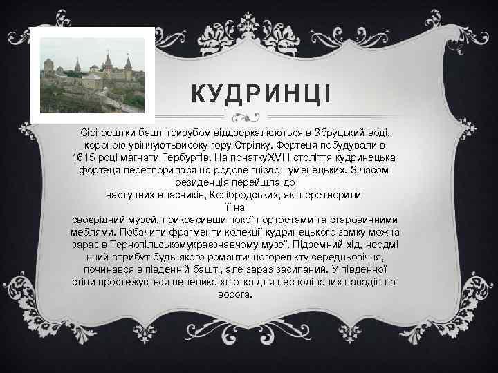 КУДРИНЦІ Сірі рештки башт тризубом віддзеркалюються в Збруцький воді, короною увінчуютьвисоку гору Стрілку.