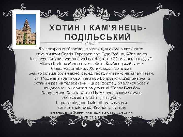 ХОТИН І КАМ'ЯНЕЦЬПОДІЛЬСЬКИЙ Дві прекрасно збережені твердині, знайомі з дитинства за фільмами Сергія Тарасова