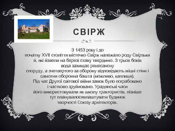 СВІРЖ З 1453 року і до початку XVII століття містечко Свірж належало роду