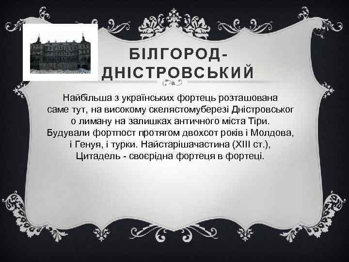БІЛГОРОДДНІСТРОВСЬКИЙ Найбільша з українських фортець розташована саме тут, на високому скелястомуберезі Дністровськог о лиману