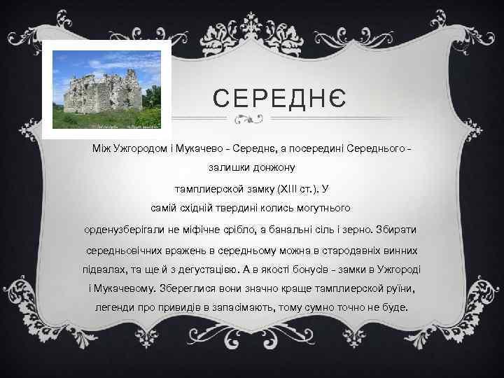 СЕРЕДНЄ Між Ужгородом і Мукачево - Середнє, а посередині Середнього - залишки донжону