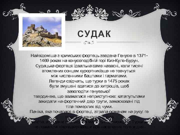 СУДАК Найвідоміша з кримських фортець зведена Генуєю в 13711469 роках на конусоподібній горі