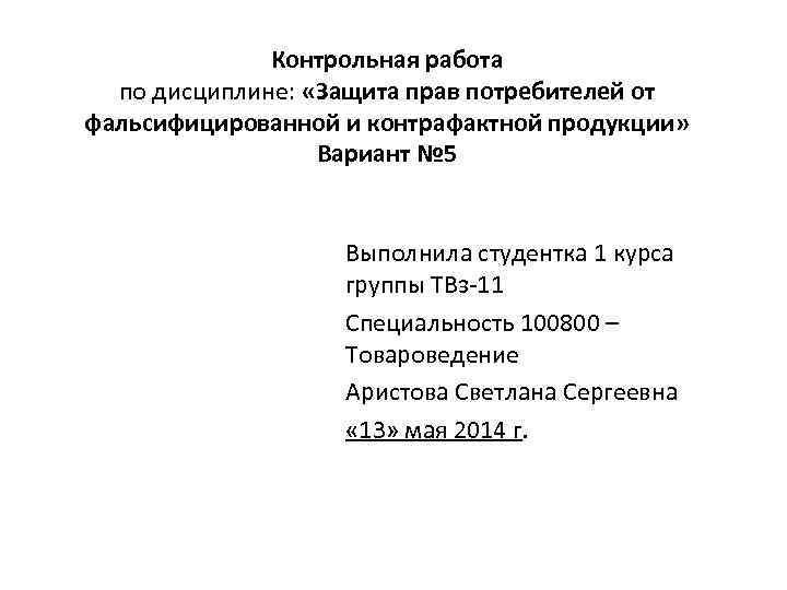 Контрольная работа по дисциплине: «Защита прав потребителей от фальсифицированной и контрафактной продукции» Вариант №