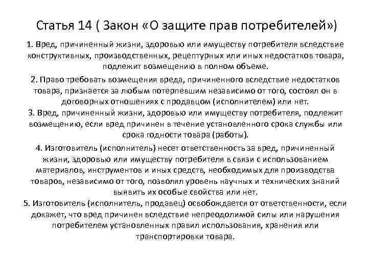 Статья 14 ( Закон «О защите прав потребителей» ) 1. Вред, причиненный жизни, здоровью
