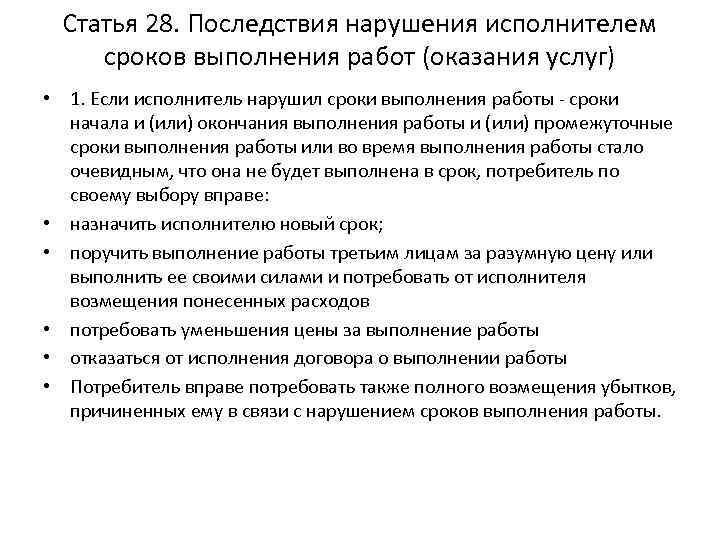 Статья 28. Последствия нарушения исполнителем сроков выполнения работ (оказания услуг) • 1. Если исполнитель