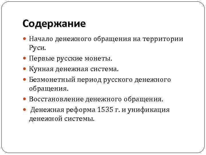 Содержание Начало денежного обращения на территории Руси. Первые русские монеты. Кунная денежная система. Безмонетный
