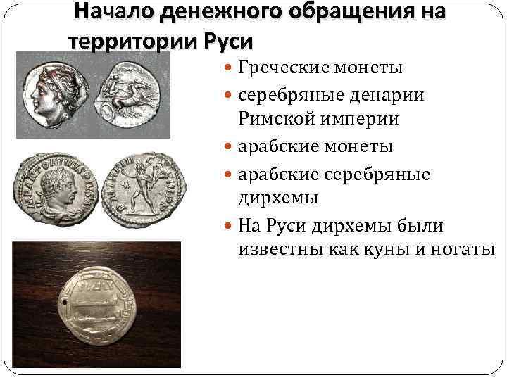 Начало денежного обращения на территории Руси Греческие монеты серебряные денарии Римской империи арабские монеты