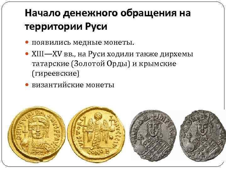 Начало денежного обращения на территории Руси появились медные монеты. XIII—XV вв. , на Руси